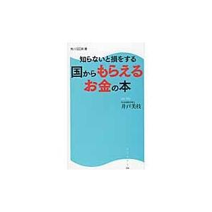 井戸 美枝 著 角川書店 2014年01月