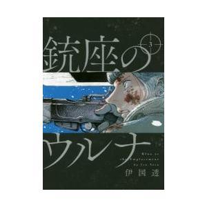 銃座のウルナ   3 / 伊図 透 著