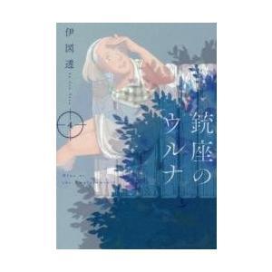 銃座のウルナ   4 / 伊図 透 著