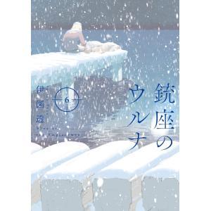 銃座のウルナ   6 / 伊図 透 著