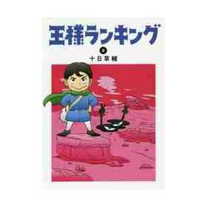 十日 草輔 著 角川書店 2019年02月