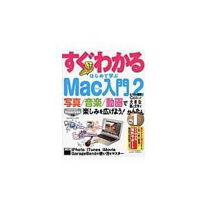 はじめて学ぶMac入門   2 iPho / 飯田 成康 著 京都 大垣書店オンライン