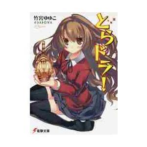 竹宮 ゆゆこ 角川書店 2006年03月