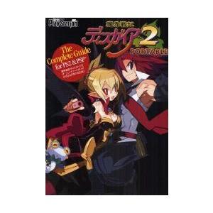 魔界戦記ディスガイア2ザ・コンプリートガイド PS2&PSP対応版