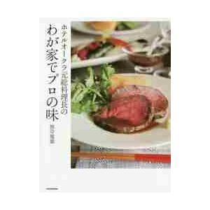 根岸 規雄 著 角川書店 2018年10月