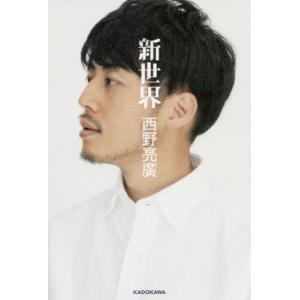 西野 亮廣 著 角川書店 2018年11月