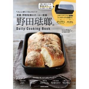 野田琺瑯のDaily Cooking Book / 真藤 舞衣子 監修|京都 大垣書店オンライン