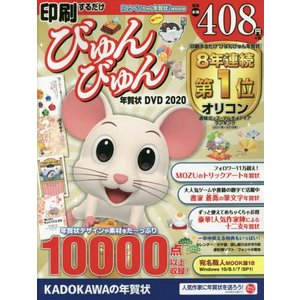 印刷するだけびゅんびゅん年賀状DVD 2020