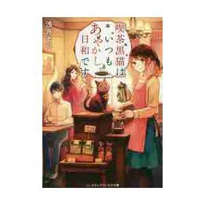 浅月 そら 角川書店 2019年05月