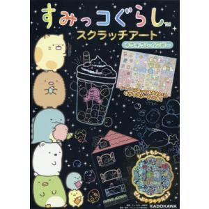 すみっコぐらしスクラッチアート キラキラ / キャラぱふぇ編集部|books-ogaki