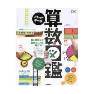 さわって学べる 算数図鑑 / 朝倉 仁 監修