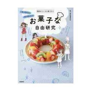 お菓子な自由研究 実験みたいなお菓子作り 作ってわかる!食べておいしい! お家で楽しむ! / 東京製菓学校 監修