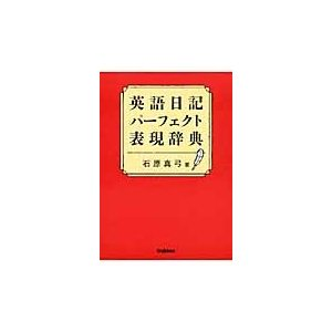 石原 真弓 著 学習研究社 2012年08月