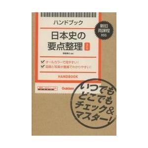 ハンドブック 日本史の要点整理 改訂版