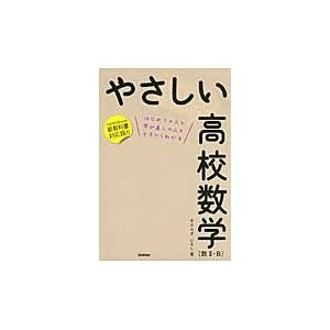 やさしい高校数学〈数2・B〉 はじめての人も学び直しの人もイチからわかる 京都 大垣書店オンライン