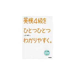英検4級をひとつひとつわかりやすく。 C / 山田 暢彦 監修