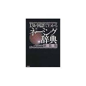 学研辞典編集部 編 学習研究社 2016年07月