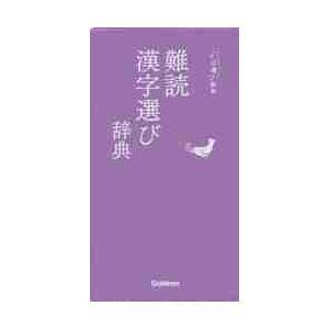 難読漢字選び辞典 ことば選び辞典
