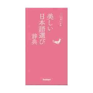 美しい日本語選び辞典 ことば選び辞典
