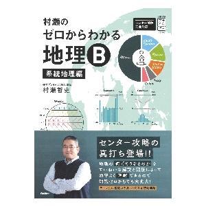 村瀬のゼロからわかる地理B 系統地理編 / 村瀬 哲史 著
