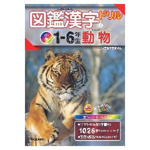 図鑑漢字ドリル5 小学1−6年生 動物