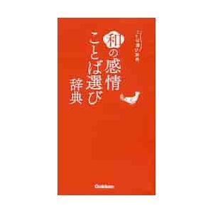 和の感情ことば選び辞典 / 学研辞典編集部