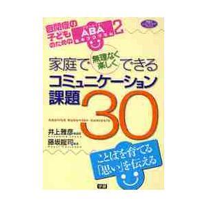 コミュニケーション課題30 自閉症の 2 / 井上 雅彦 編著 books-ogaki