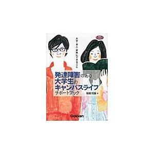 発達障害のある大学生のキャンパスライフサポートブック 大学・本人・家族にできること / 高橋 知音 著 books-ogaki