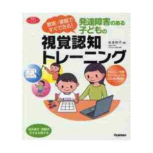 発達障害のある子どもの視覚認知トレーニン / 本多 和子 著 books-ogaki