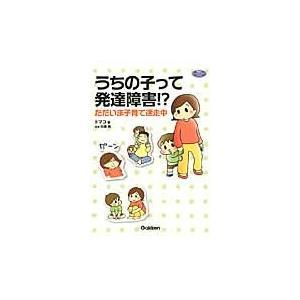 うちの子って発達障害!?ただいま子育て迷 / トマコ 著 books-ogaki