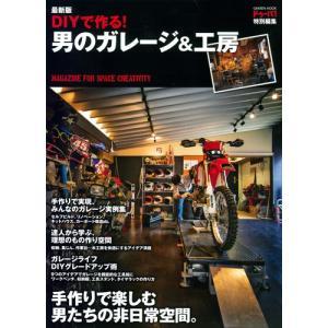 DIYで作る!男のガレージ&工房 〔2017〕最新版の商品画像|ナビ