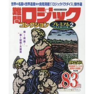難問ロジックコレクションプレミアム 2|books-ogaki