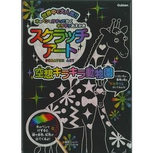 スクラッチアート 空想キラキラ動物園|books-ogaki