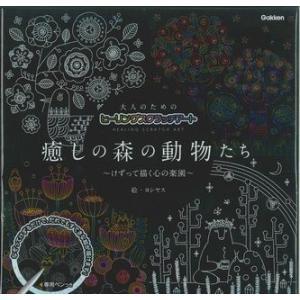 癒しの森の動物たち〜けずって描く心の楽園 / ヨシヤス 絵|books-ogaki