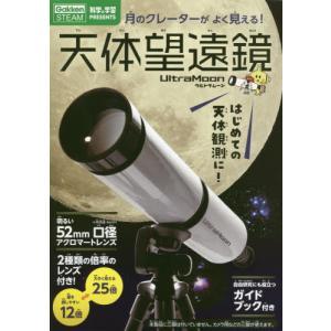 天体望遠鏡UltraMoon