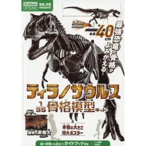 ティラノサウルス1/35骨格模型キット&