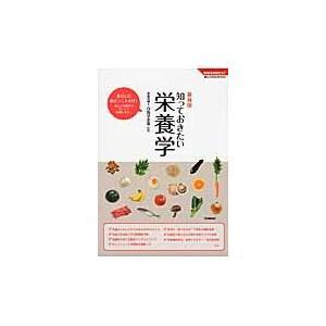 最新版 知っておきたい栄養学 / 白鳥 早奈英 監修 books-ogaki