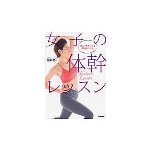 女子の体幹レッスン / 広瀬 統一 著|books-ogaki
