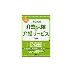 介護保険&介護サービス 最新改訂版 / 中村 聡樹 監修|books-ogaki