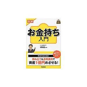 中野 晴啓 監修 学習研究社 2016年01月