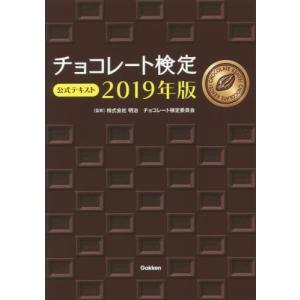 明治チョコレート検定委員会/監修 学習研究社 2019年01月