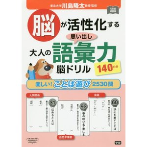 川島隆太/監修 学習研究社 2019年07月
