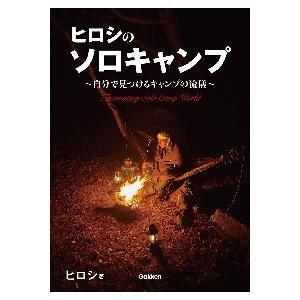 ヒロシのソロキャンプ 自分で見つけるキャンプの流儀 / ヒロシ 著|京都 大垣書店オンライン