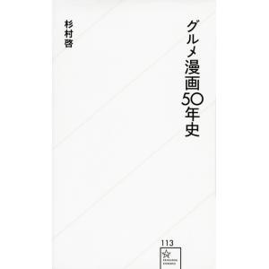 杉村 啓 著 講談社 2017年08月