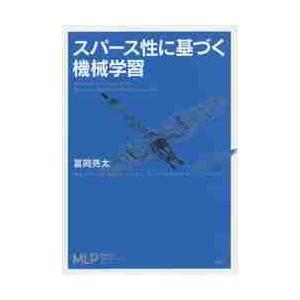 スパース性に基づく機械学習 / 冨岡 亮太 著|books-ogaki