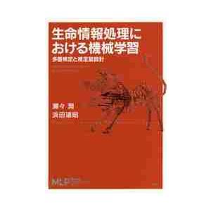 生命情報処理における機械学習 多重検定と推定量設計 / 瀬々 潤 著|books-ogaki