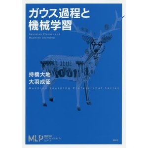 ガウス過程と機械学習 / 持橋 大地 著|books-ogaki