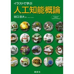 イラストで学ぶ 人工知能概論 / 谷口 忠大 著|books-ogaki