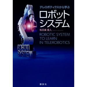 テレロボティクスから学ぶロボットシステム / 松日楽 信人 著|books-ogaki