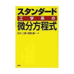 広川 二郎 著 講談社 2014年03月